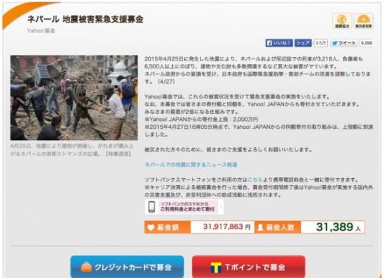 Yahoo ネパール地震寄付