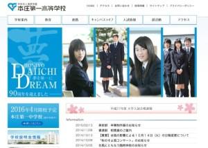 埼玉 本庄第一高校