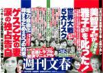 週刊文春「美智子様が雅子様を叱った!」が本当ならいいのだけれど