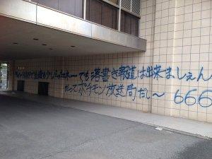 熊本地震 HAARP落書き 八代市役所