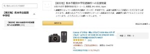 熊本地震・Amazonほしい物リスト事件