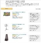 熊本市立龍田小中学校の「Amazon疑惑」を恥じ入る