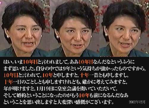 雅子妃・珠玉のお言葉集・結婚10年