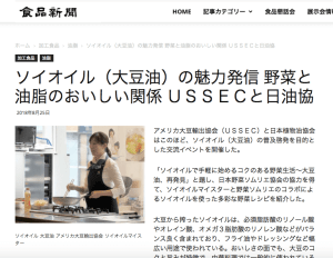 食品新聞 USSECと日油協 ソイオイルマイスターイベント