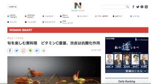 栗の栄養 nikkei style