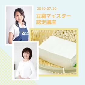 豆腐マイスター|千葉2019年7月|藤倉淳子先生