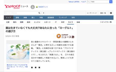 Yahoo!ニュース|藤橋ひとみ|管理栄養士|ヘルスケアコラム|クックパッドニュース第3弾