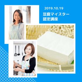 豆腐マイスター|東京|2019年|月島|森村先生