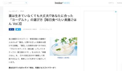 ライブドアニュース|藤橋ひとみ|管理栄養士|コラム|クックパッドニュース第3弾