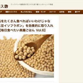 美腸ごはん|管理栄養士|藤橋ひとみ|大豆イソフラボン|クックパッドニュース