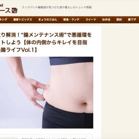 クックパッドニュース|美腸ライフ|1月|藤橋ひとみ