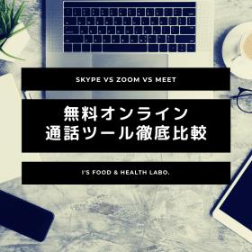 無料オンライン通話ツール比較|zoom|skype|google hangouts meet