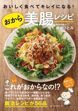 おから美腸レシピ_藤橋ひとみ_表紙_0513