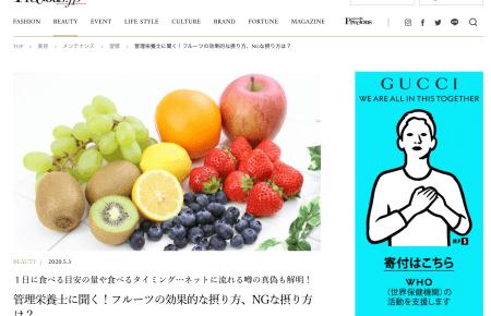 Preciou.jp|フルーツ|メディア掲載|管理栄養士|藤橋ひとみ| 2020-05-03 15.03.27