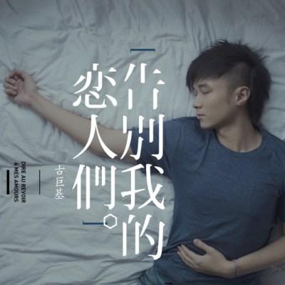 古巨基 - 恋无可恋(《喜爱夜蒲2》 电影宣传曲) - Single