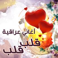 Qalb Qalb Mohamed Alsalim