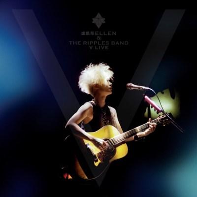 卢凯彤 - 卢凯彤 Ellen & the Ripples Band V Live