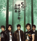 Free Download Mayday 倔強 Mp3