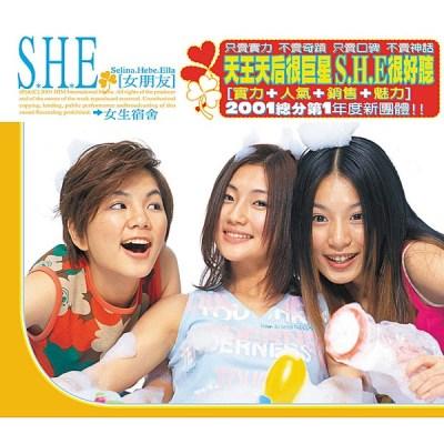 S.H.E - 女生宿舍