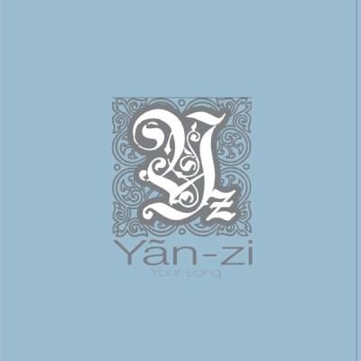 孙燕姿 - Your Song (2006 新歌+精选)