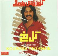 Gole Yakh Kourosh Yaghmaee