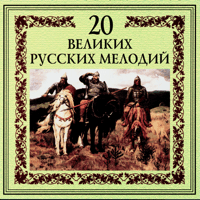 Дунайские волны Orchestra of the Golden Light MP3