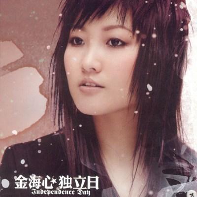 Jin Hai Xin - Du Li Ri
