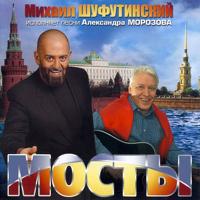 Марина Mikhail Shufutinskiy