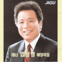 Free Download Eom Jeong Haeng (엄정행) I Want to Go (가고파) Mp3