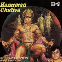 Shri Hanuman Chalisa Narendra Chanchal & Surinder Kohli
