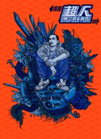 Super Machi Remix By DJ Tommy Jeff Huang & Machi