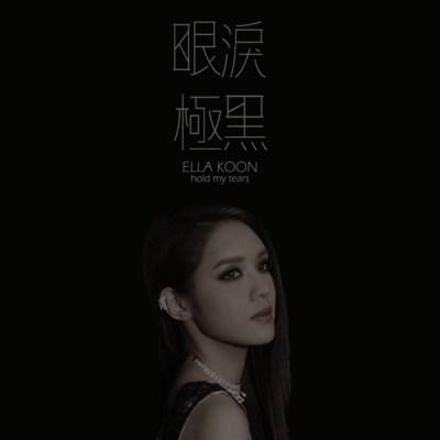 官恩娜 - 眼泪极黑 - Single