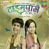 Mala Ved Laagale (Duet Version) Swapnil Bandodkar & Ketaki Mategaonkar MP3