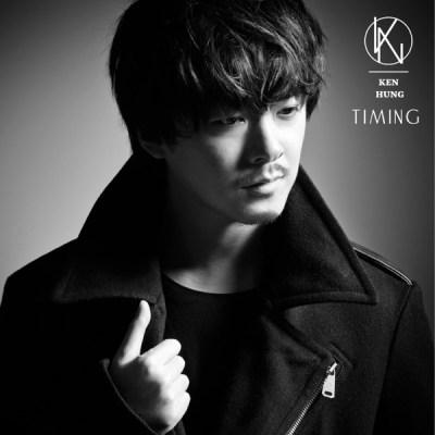 洪卓立 - Timing (Deluxe Version)