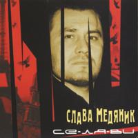 Се-ля-ви Slava Medyanik