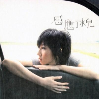 泳儿 - 感应 (Version 2)