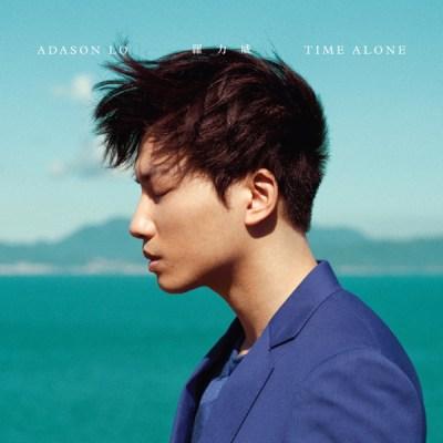 罗力威 - Time Alone (Deluxe Version)