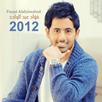 Methel Al Sama Qalbi Fouad Abdulwahed MP3