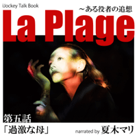 La Plage - My radical mother Mari Natsuki