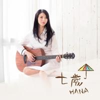 七歲 - Single - HANA | Mp3 Music