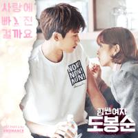 I Fall In Love (feat. Obroject) VROMANCE MP3