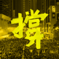 Free Download HOCC, Anthony Wong, Dwagie, Panai, 吉那罐子樂團, Sorry Youth, 林理惠, Sonic Deadhorse, 張雅淳, Community Service, Suming Rupi, Zi Xuan Huang, Yang Show King, Fire EX., The Chairman, 儲見智 & Hsieh Ming-Yu 撐 Mp3