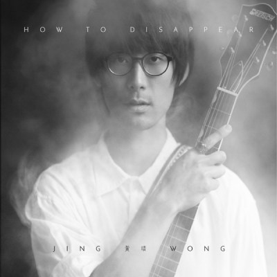 Jing WONG 黄靖 - How to Disappear EP