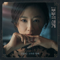 Kim Yuna - Lonely Sailing