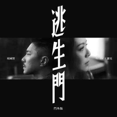 周國賢 - 逃生門 (feat. 王灝兒) [門外版] - Single