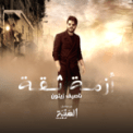 Free Download Nassif Zeytoun Azmit Si'a (Al Hayba Al Hassad) Mp3