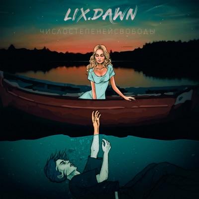 Сигнальные огни - LIX.DAWN mp3 download