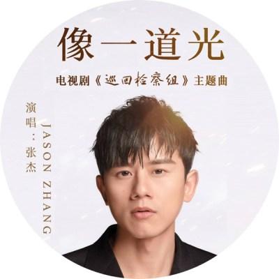 張杰 - 像一道光 (電視劇《巡迴檢察組》主題曲) - Single