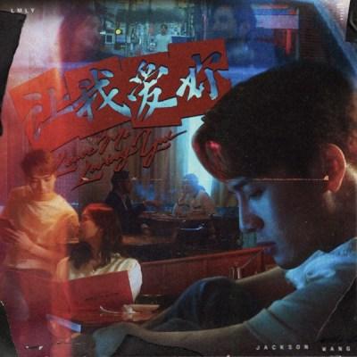 王嘉爾 - LMLY - Single
