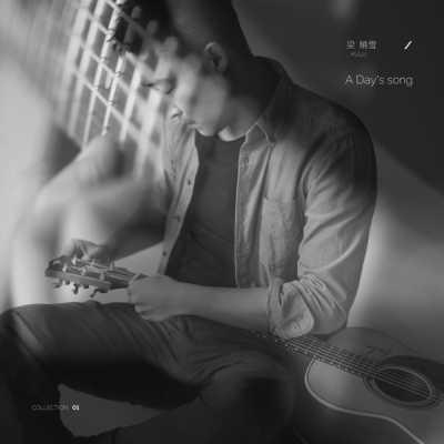 梁曉雪 - A Day's song